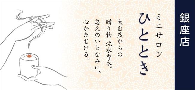hitotoki_ginza10.jpg