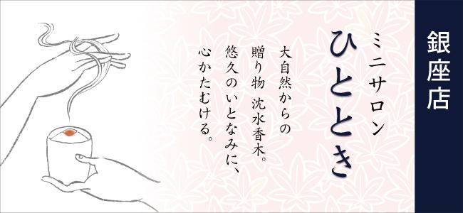 hitotoki_ginza11.jpg