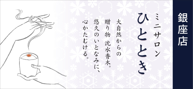 hitotoki_ginza12.jpg