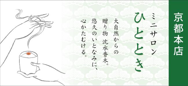 hitotoki_kyoto01.jpg