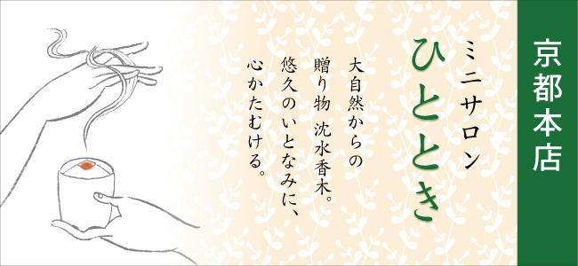 hitotoki_kyoto03.jpg