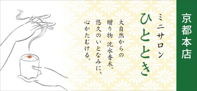 hitotoki_kyoto09.jpg
