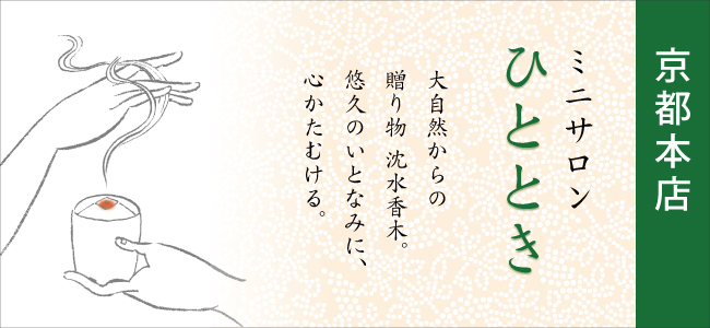 hitotoki_kyoto10.jpg