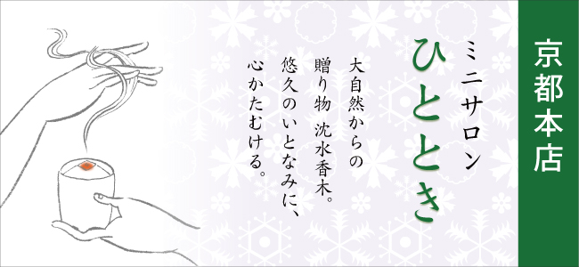 hitotoki_kyoto12.jpg