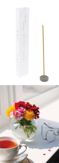 新商品「調合室から一会の香り ひだまり」
