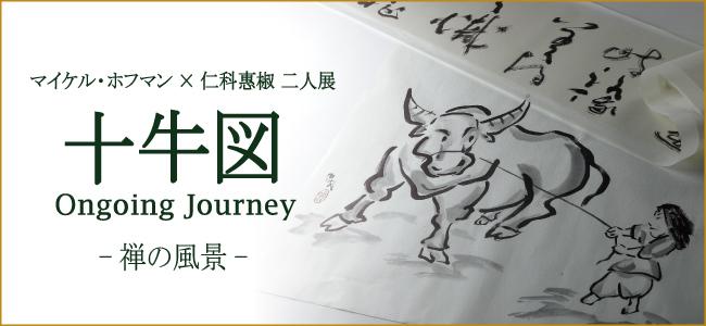 ongoingjourney_banner.jpg