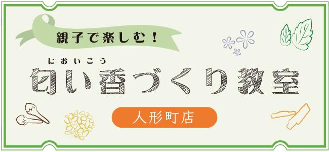 oyako_nioikoh_ningyocho201907.jpg
