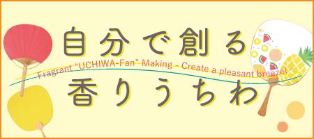 uchiwa201805