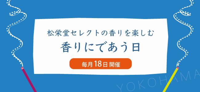 yokohama_18deauhi_banner.jpg