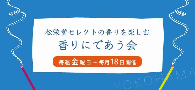 yokohama_kaorinideaukai_banner2.jpg